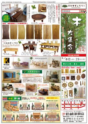 2016『木のテーブル大集合』&『ふたりの新生活展』開催!